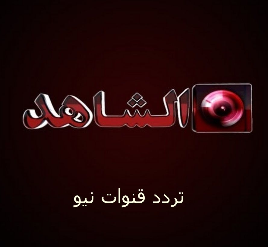 تردد قناة الشاهد الكويتية 2018 الجديد على نايل سات وعربسات ترددات قنوات نيو Vehicle Logos Neon Signs Logos