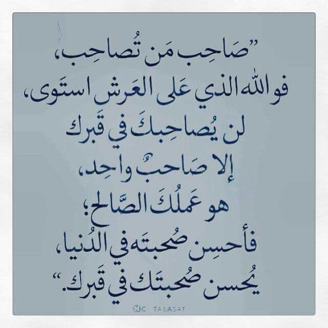 اللهم أحسن خاتمتنا Islamic Quotes Quotations Quotes