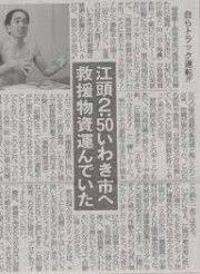江頭 震 災