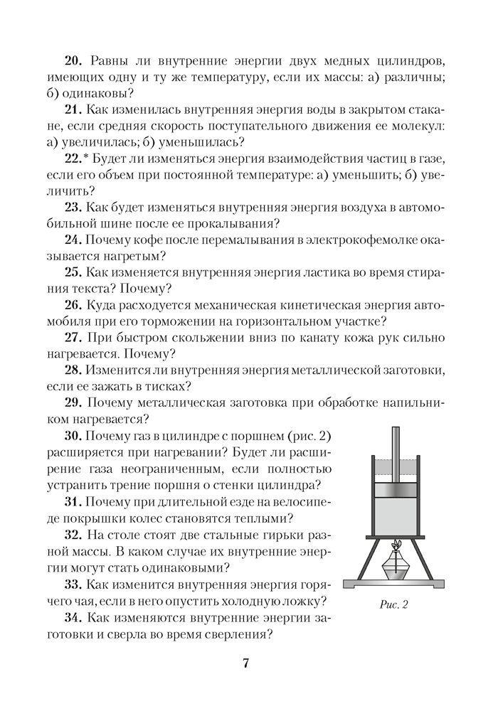 Готовые лабораторные работы по физике 8 класс бажанова и кирюхина