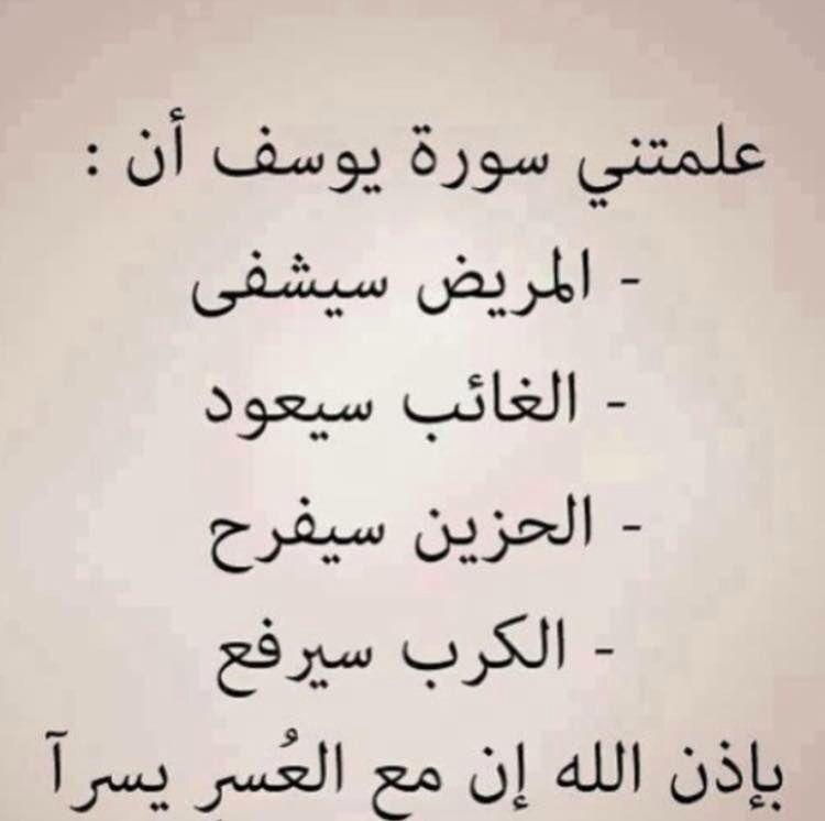 ان مع العسر يسرا Arabic Words Quotes Words