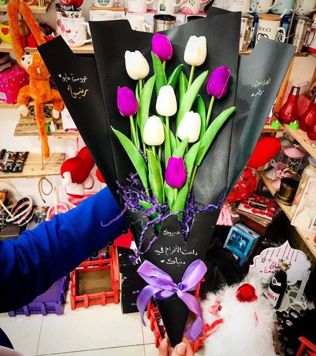 جمعتكم مباركة من متجر ستايل باكو ورد التوليب المميز منشن لحدا يهديك توليب Style For Gifts جمعتكم مباركة من متجر ستاي Gift Wrapping Gifts Reed Diffuser