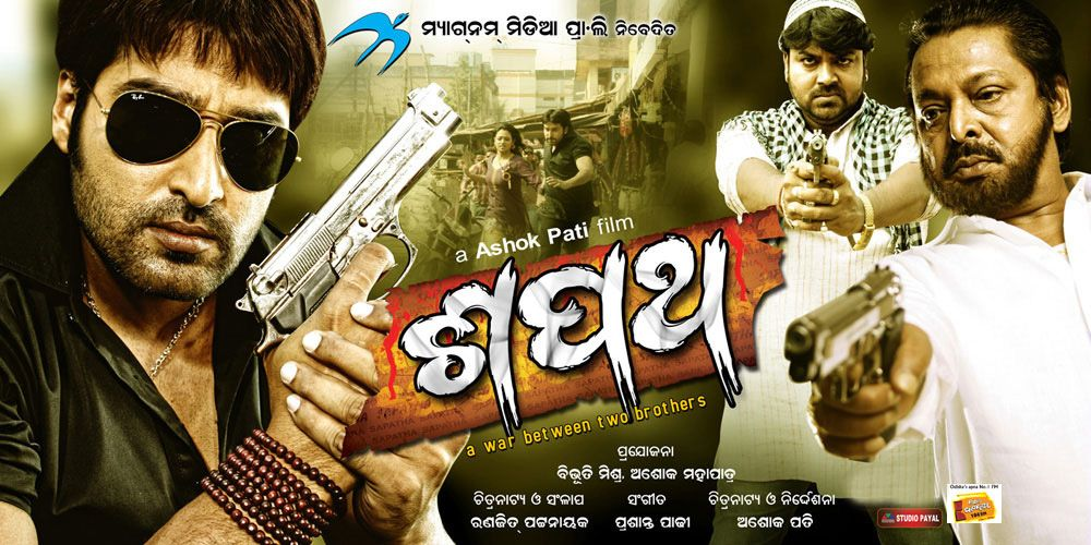 Shapath Movie Songs Songs Film Releases