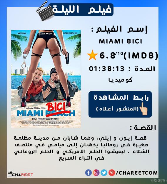 مشاهدة فيلم Miami Bici 2020 مترجم اونلاين Film Movie Film Cinema