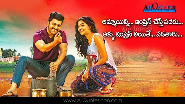 Sharvanand-Movie-Dialogues-Quotes-Images-Telugu-Movie