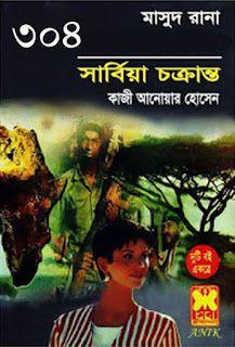 Free download fiction books pdf format