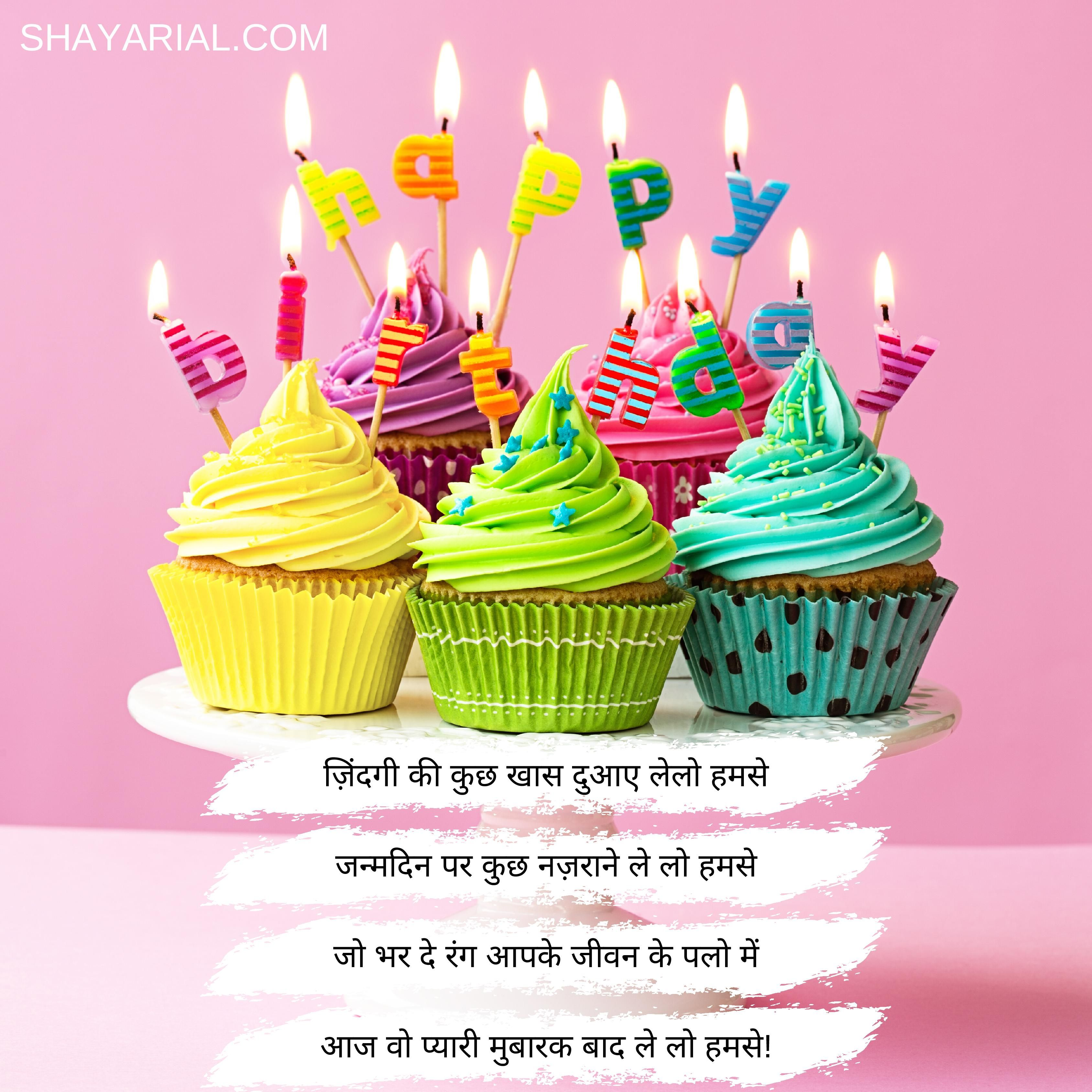 Funny Birthday Wishes For Best Friend Girl In Marathi