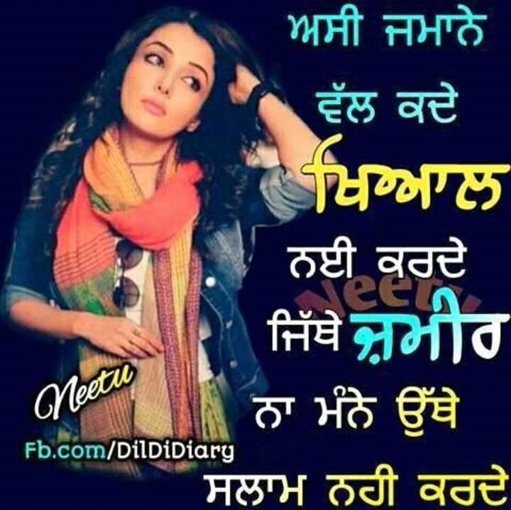 Pin by Angel Kailey on Quotes | Punjabi attitude quotes