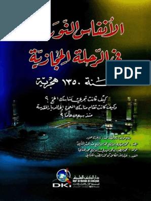 الكنوز النورانية من أدعية وأوراد السادة القادرية Pdf Islam Facts Islamic Love Quotes Pdf Books Download