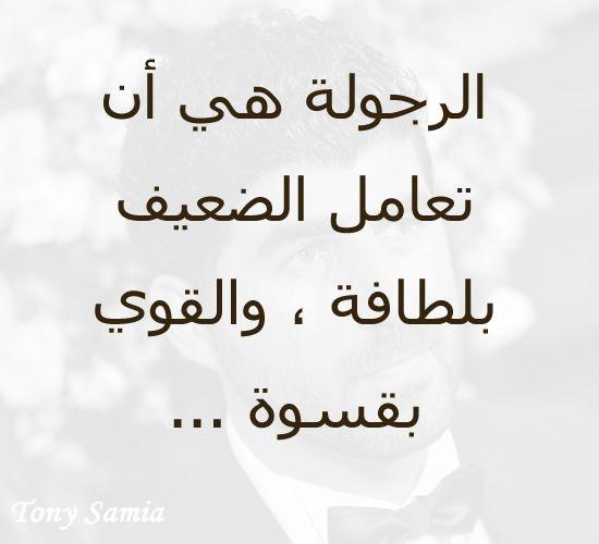 الرجولة هي Arabic Quotes Quotes Arabic