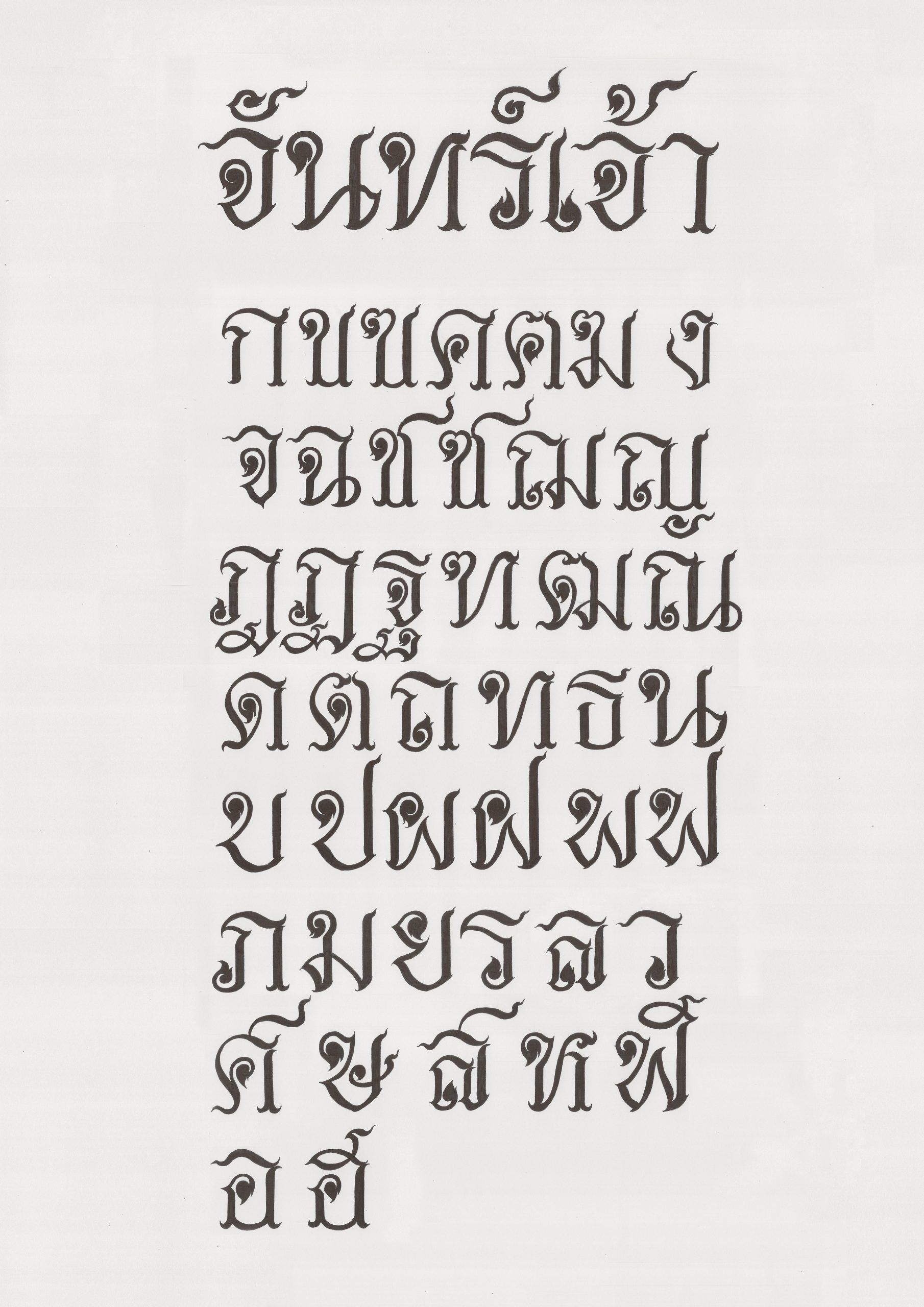 Jan Jow Thai Font By Jan Chandrvirochana Chandrvirochana Font Jan Jow Thai Chandrvirochana Font Jan Jow Thai In 2020 Thai Font Fonts Thai