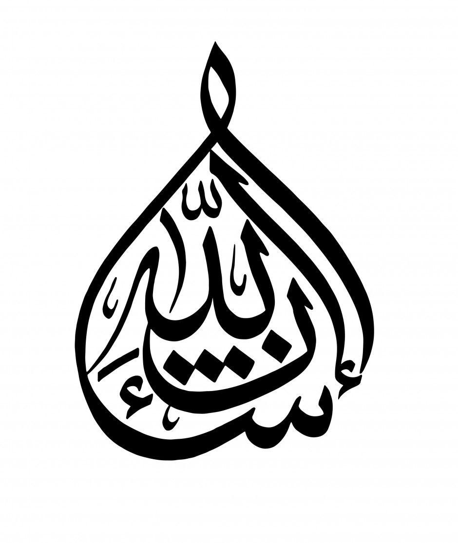 Free Islamic Calligraphy Al Baqara 2 70 Islamic Art Calligraphy Islamic Art Pattern Islamic Caligraphy Art