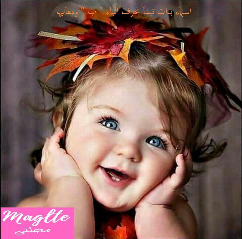 اجدد اسماء بنات بحرف الباء ب ومعانيها 2020 Cute Babies Baby Faces Baby Smiles