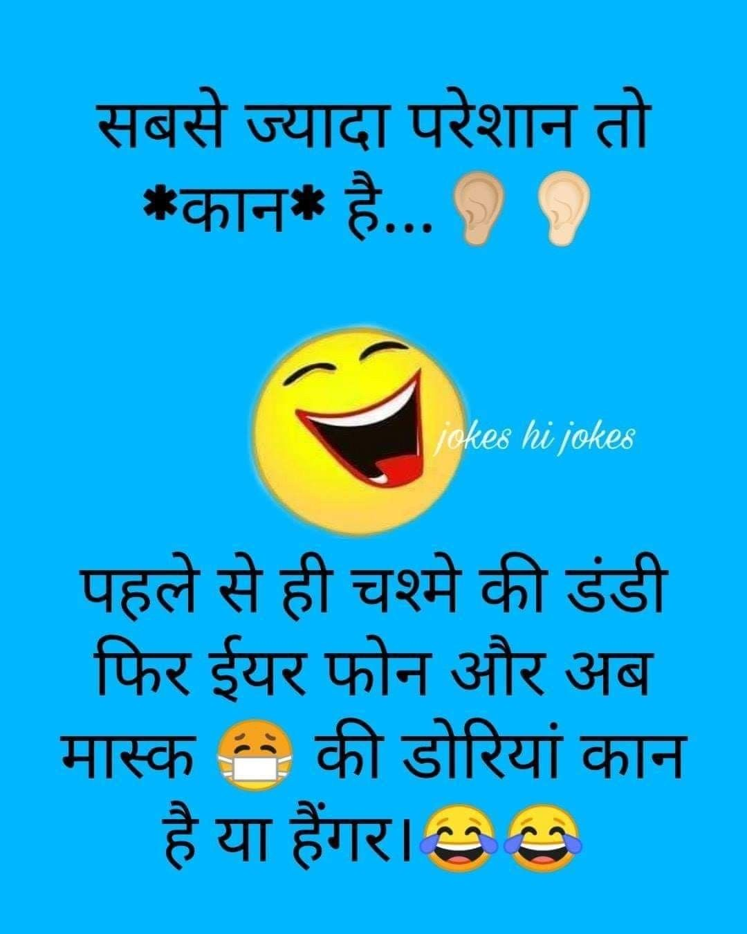 Pin By Sanket On Daily Jokes In