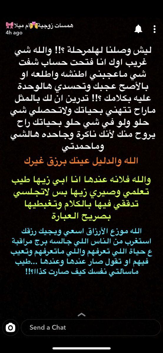 Pin By Didi Abdulghani On نصيحة الزوج Sent Chat