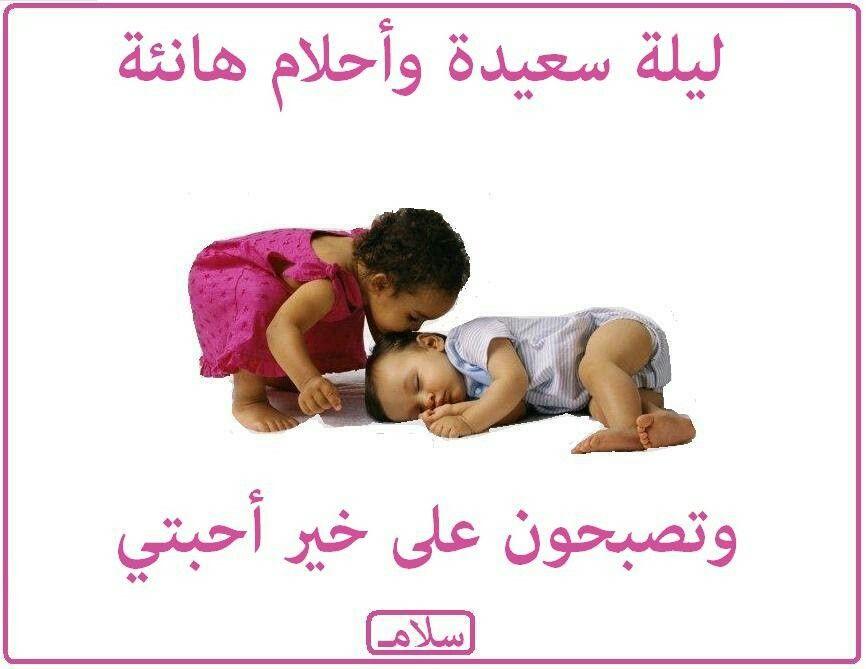 تصبحون على خير وواقع أجمل إن شاء الل ه Good Night Night Poster