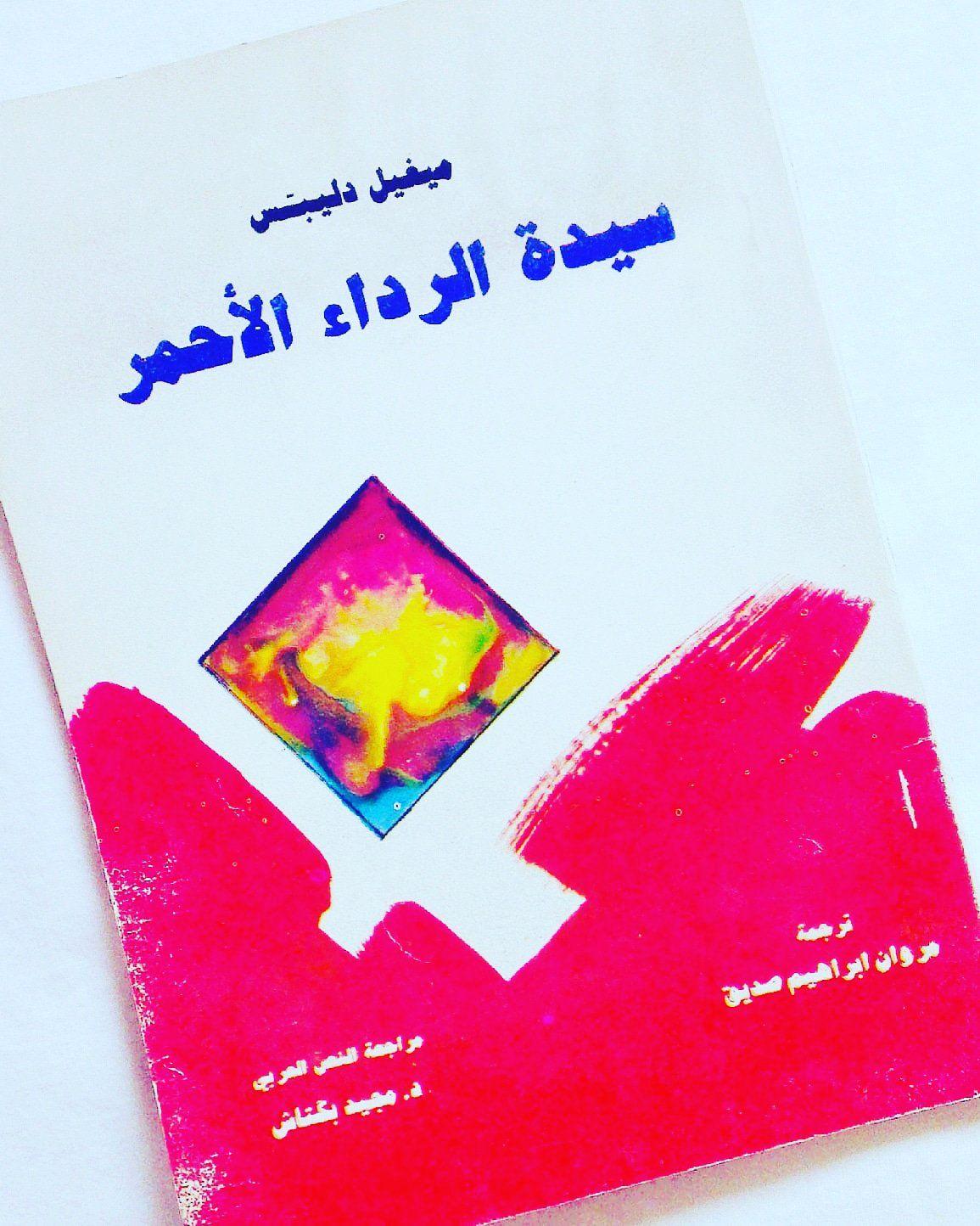 Pin by Najlaa Alhaj on كتب وأفلام Logos