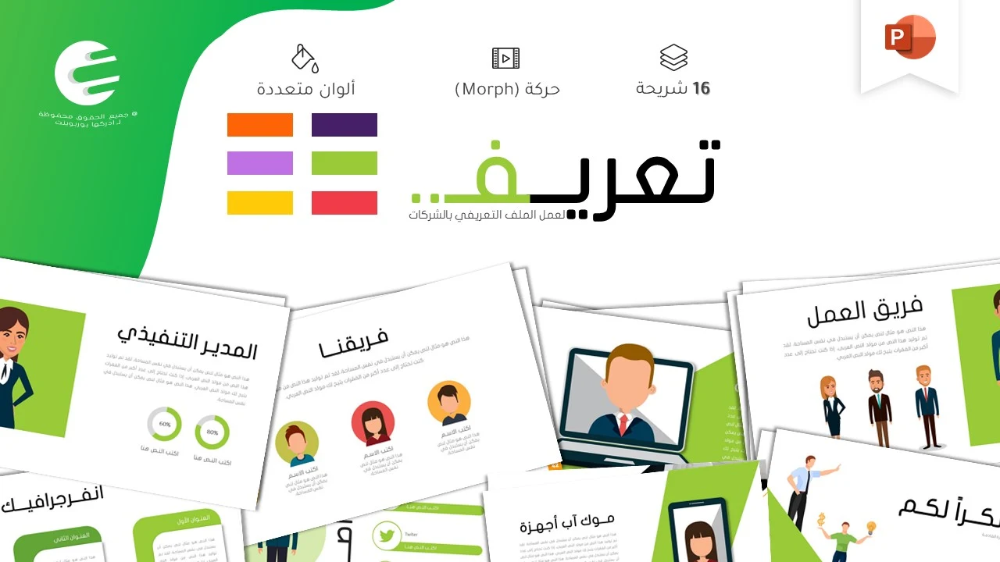 تعريف عرض بوربوينت لإنشاء ملف تعريفي عن الشركة Brochure Design Powerpoint Templates Powerpoint