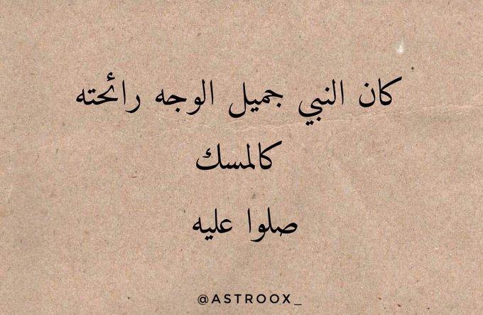 تويتر استروكس Astroox Beautiful Arabic Words Black Clover Anime Arabic Words