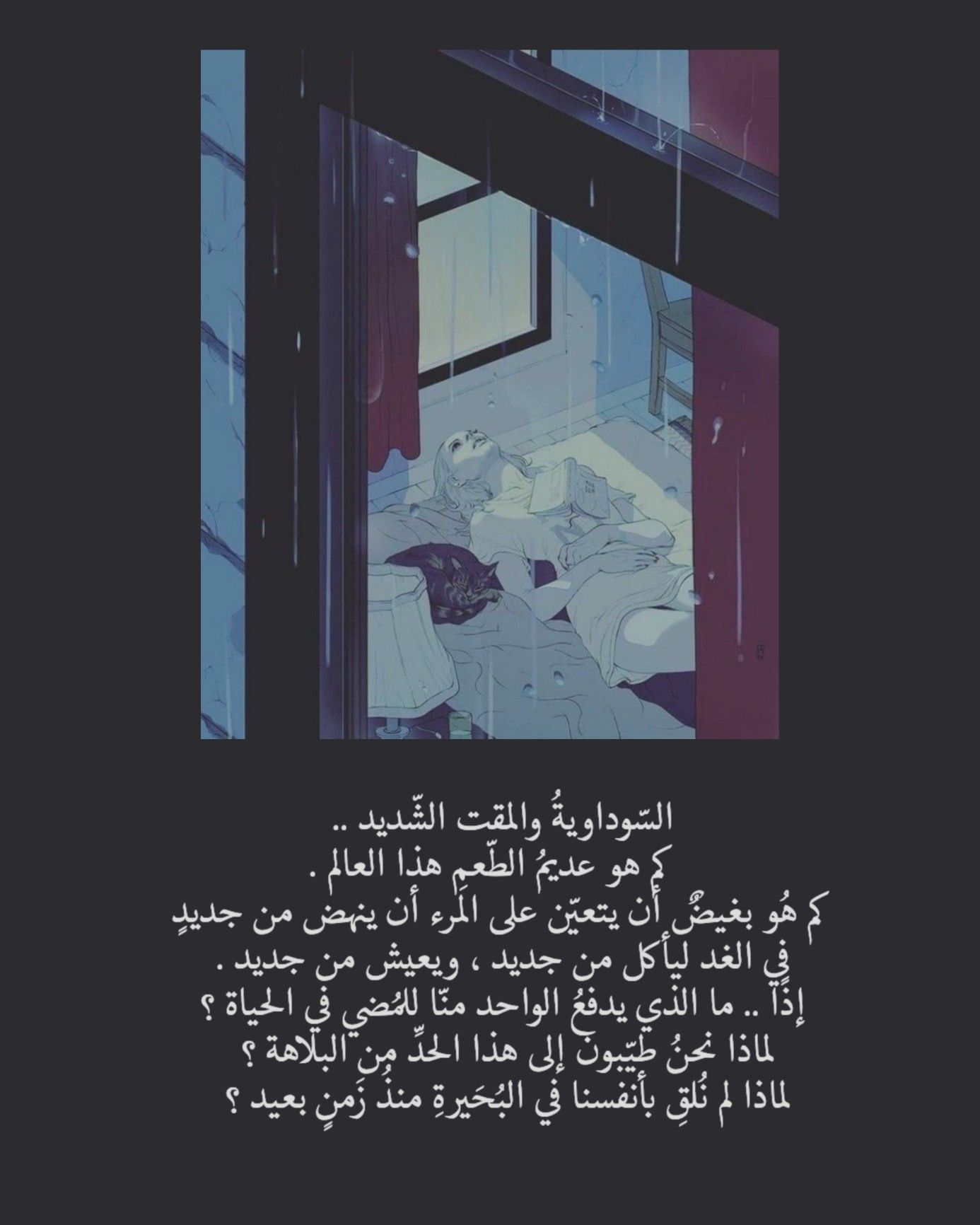 تجو ال هيرمان هسه Arabic Poetry Books Quotes