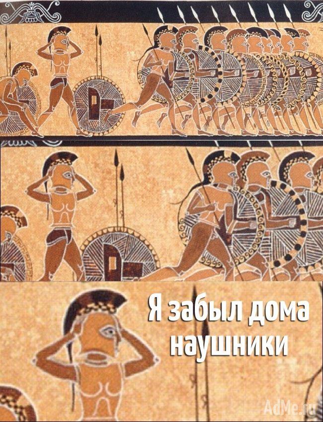 смешные картинки на историческую тему