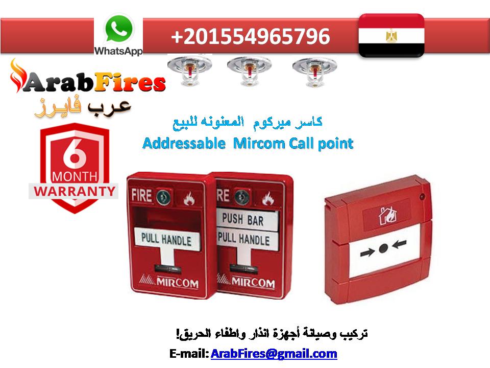 عرب فايرز كاسر زجاجي ميركوم معنونه للبيع الضمان الشحن في مصرaddressable Mircom Call Point Arab Fires Pull Handle