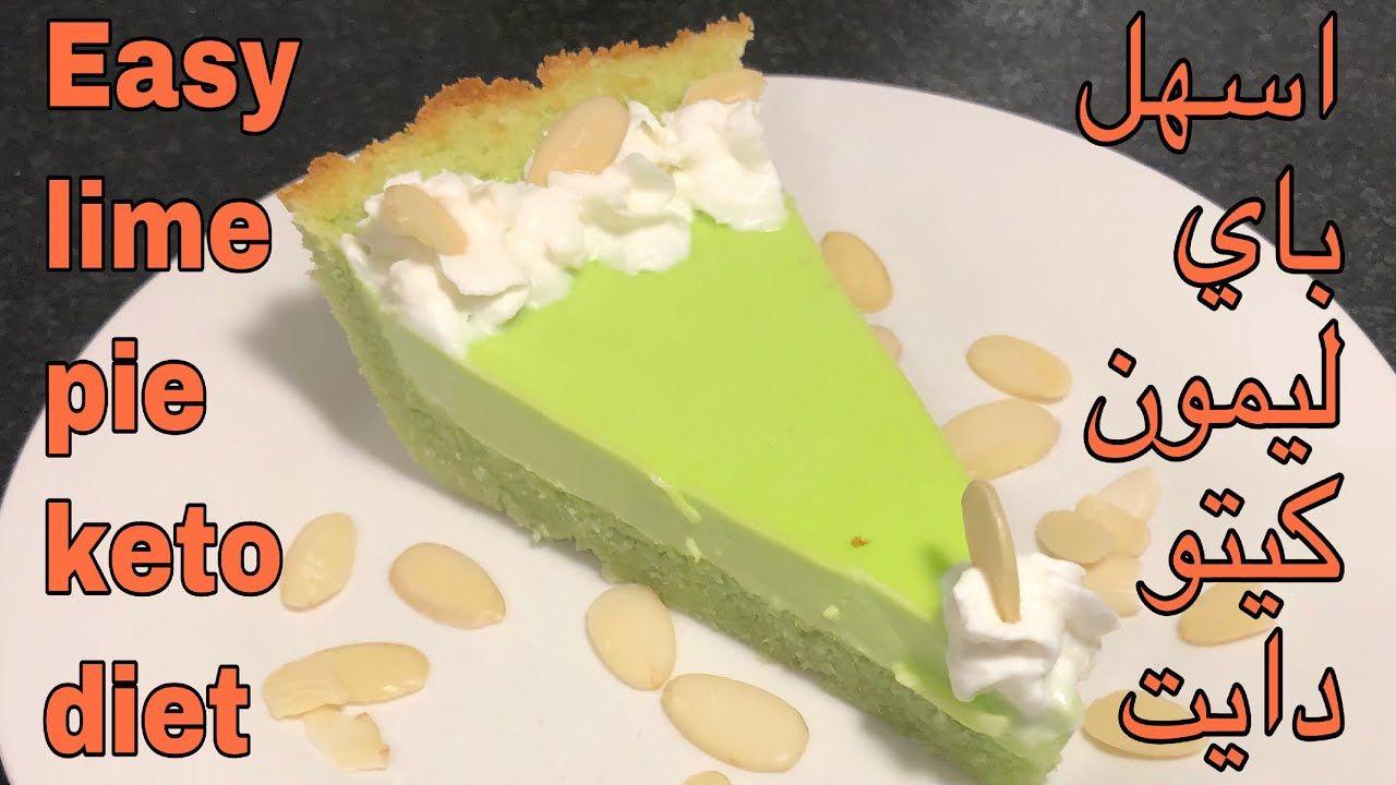 اسهل باي ليمون كيتو دايت Easy Lime Pie Keto Diet Food Videos Desserts Keto Dessert Easy Dessert Recipes Easy