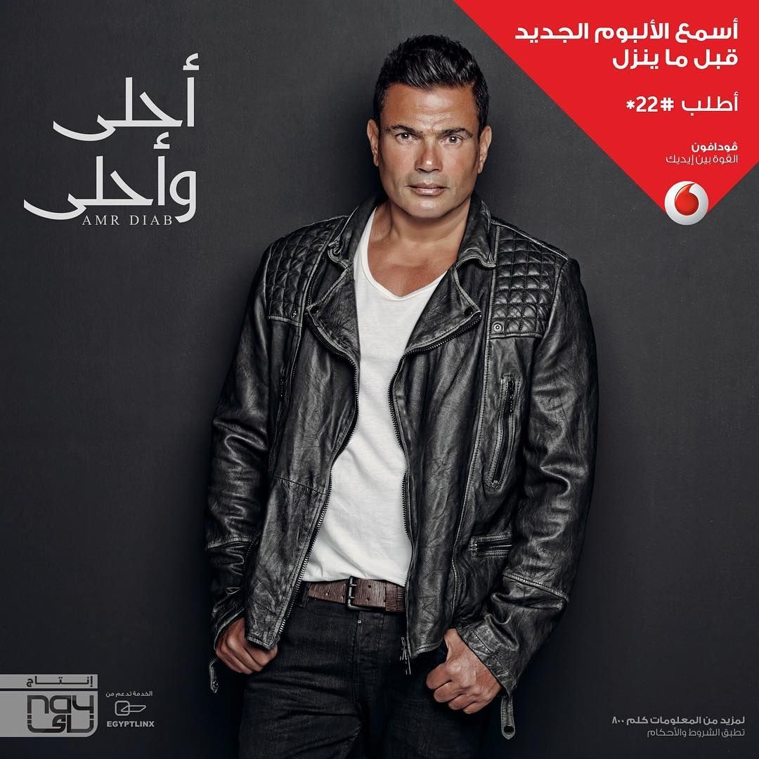 90 7k Likes 1 070 Comments Amr Diab Amrdiab On Instagram Throwback Amrdiab Tb Sharmelsheikh Music Live Egypt Amrdiabworl Amr Singer Perfect Man