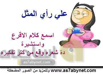 Pin By Albelsan Alfreba On أمثال مصرية Egyptian Proverbs Funny Arabic Quotes Arabic Jokes Egyptian Quote