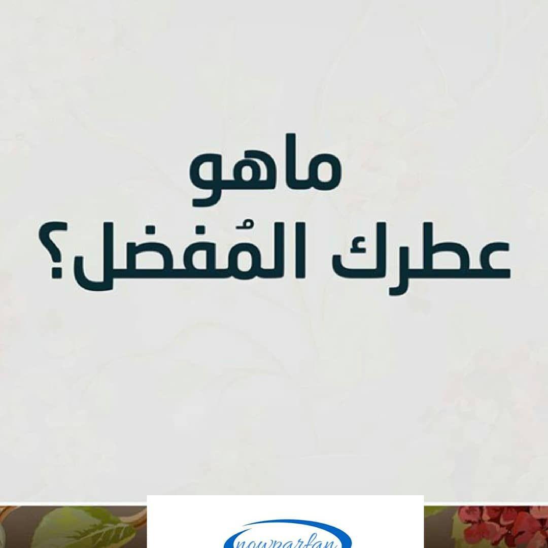 ماهوعطرك المفضل Soudiva Egypt Egyedi Oman Alan الصحه رياضه تكنلوجيا Omanimarket عطورات عطور فندي عطور ل Book Perfume Fragrances Perfume Fragrance