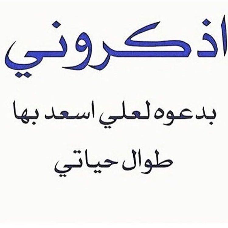 اللهم بشرني بما يسرني واصرف عني مايضرني والمسلمين اجمعين Islamic Quotes Quotes Arabic Calligraphy