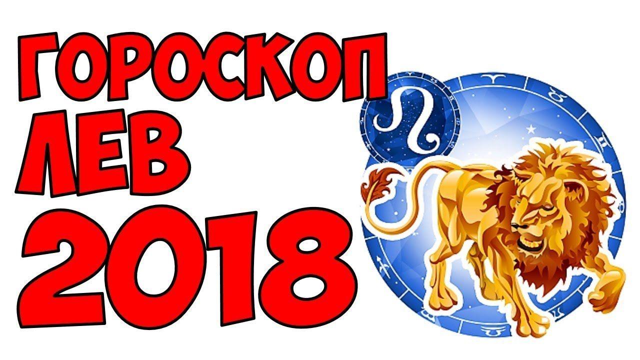 Гороскоп на сегодня, 27 марта года для льва.