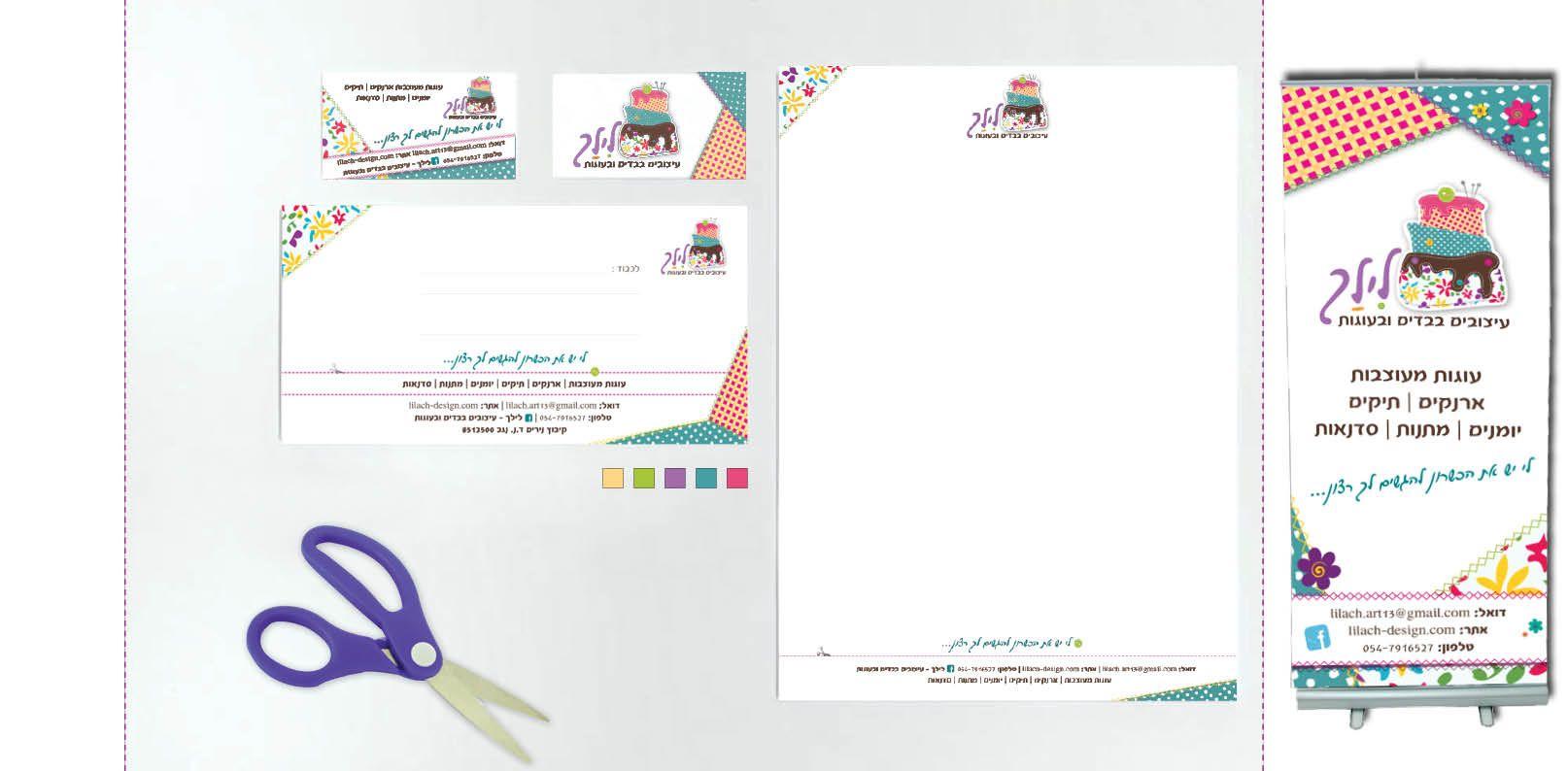 גלריה-מיתוג - מוריה הדסה עיצוב גרפי עיצוב לוגו