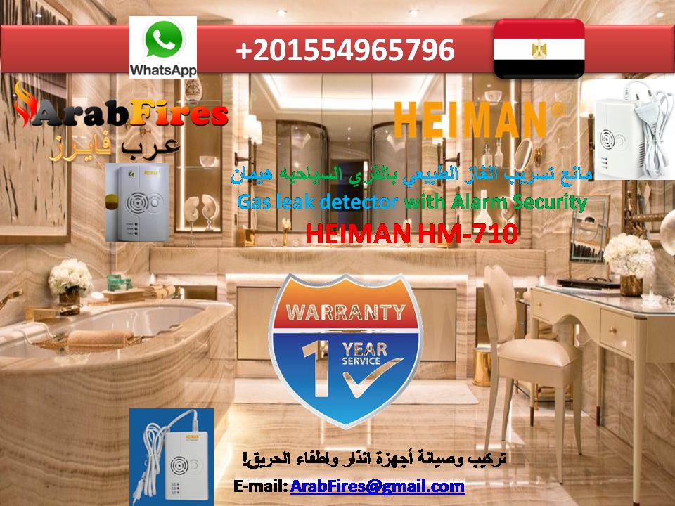 حساسات للكشف عن تسرب غاز في المنازل والعقارات والقري السياحيه في مصر والشحن مجانا Company Logo Tech Company Logos Tech Companies