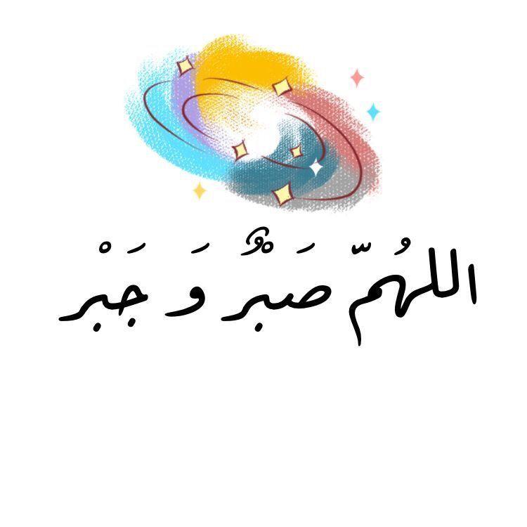 أجمل ماقيل في الصبر إنـي رأيـت وفـي الأيـام تجربـة للص بـر عاقبـة محمـودة الأثــر وقـل مـن جـد فـي Islamic Quotes Wallpaper Quran Quotes Verses Words Quotes