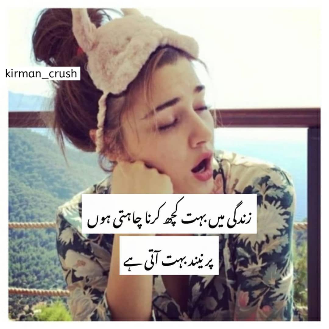 Zindagi Mein Bhut Kuch Karna Chahti Hon Par Neend Bhut Ati Hai Follow Me Kirman Crush Funny Girl Quotes Fun Quotes Funny Funny True Quotes