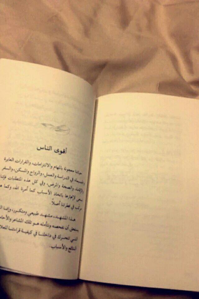اقتباس كتاب رقائق القرآن الكاتب إبراهيم السكران Positivity Quotes Instagram