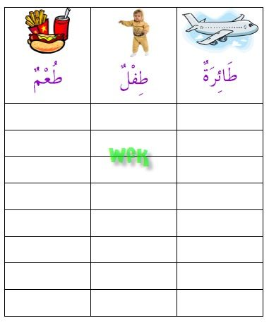 write arab words worksheets for different lessons english arab chinese color opposites. Black Bedroom Furniture Sets. Home Design Ideas