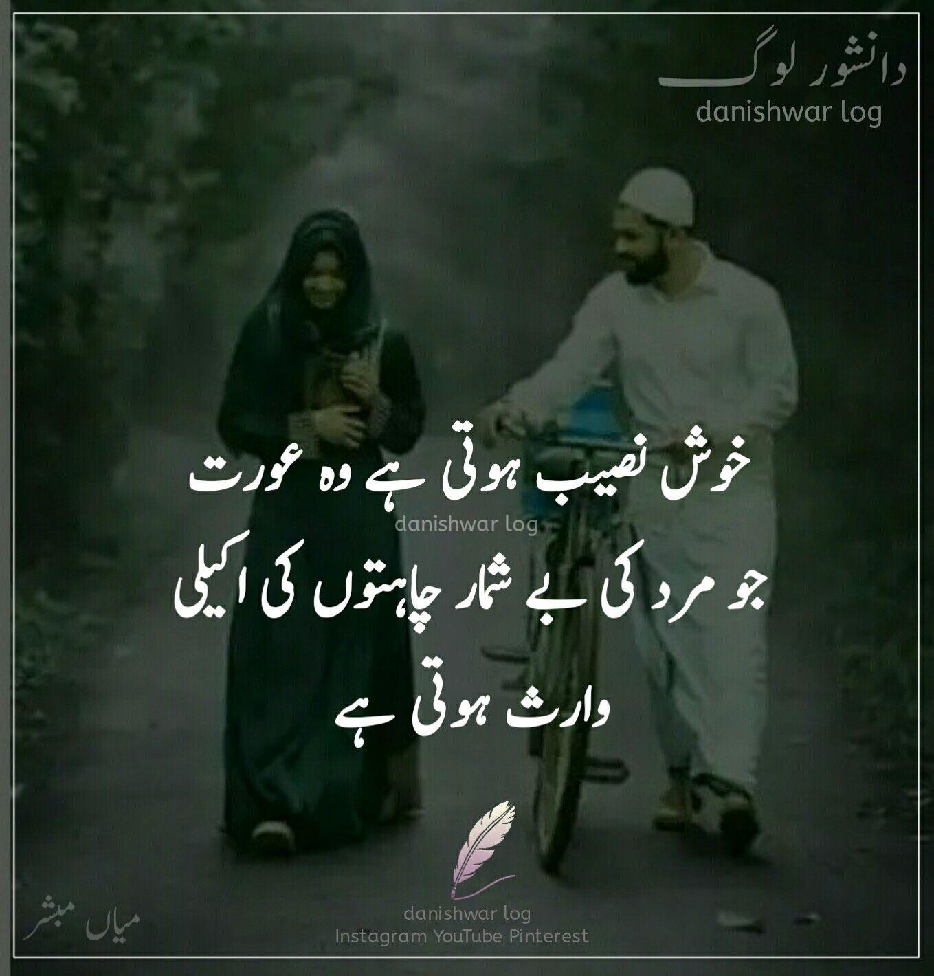Pin By Rizwana Danish On Husband Wife Hubby Love Quotes Islamic Love Quotes True Love Quotes