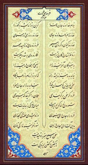 فردوسی بزرگ Persian Calligraphy Persian Poem Farsi Poem