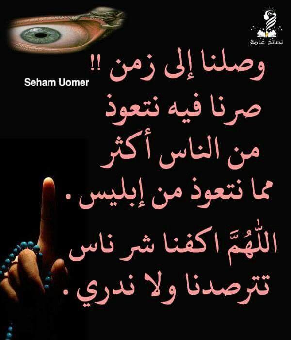 Pin By Sara On كلمات لها معنى Inspirational Words Arabic Words Words