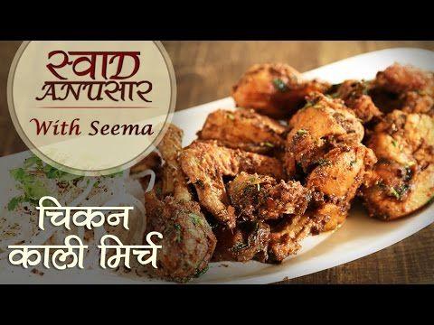Chicken kali mirch recipe in hindi chicken kali mirch recipe in hindi swaad anusaar wit indian chicken forumfinder Choice Image