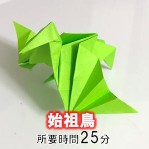 折り紙の 生き物 動物 鳥 昆虫 の折り方まとめ 折り紙オンライン 折り紙 折り紙 恐竜 おりがみ