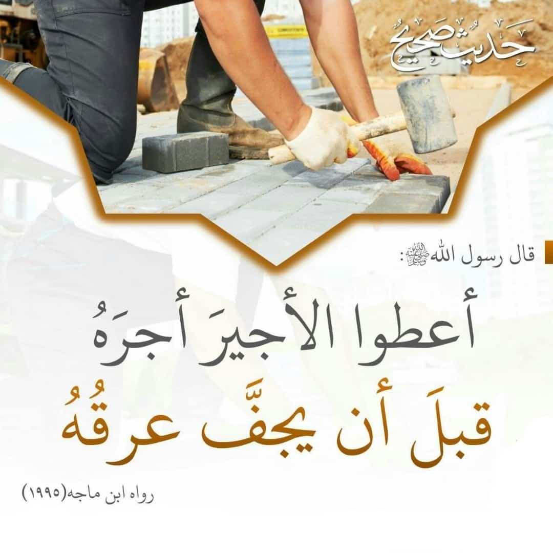 Pin By Nor Elhoda On احاديث صحيحه Ahadith Islam Lol