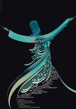 Mehdi Saeedi (Iran)     Chicago International Poster Biennial — Mehdi Saeedi   Finalists   2008