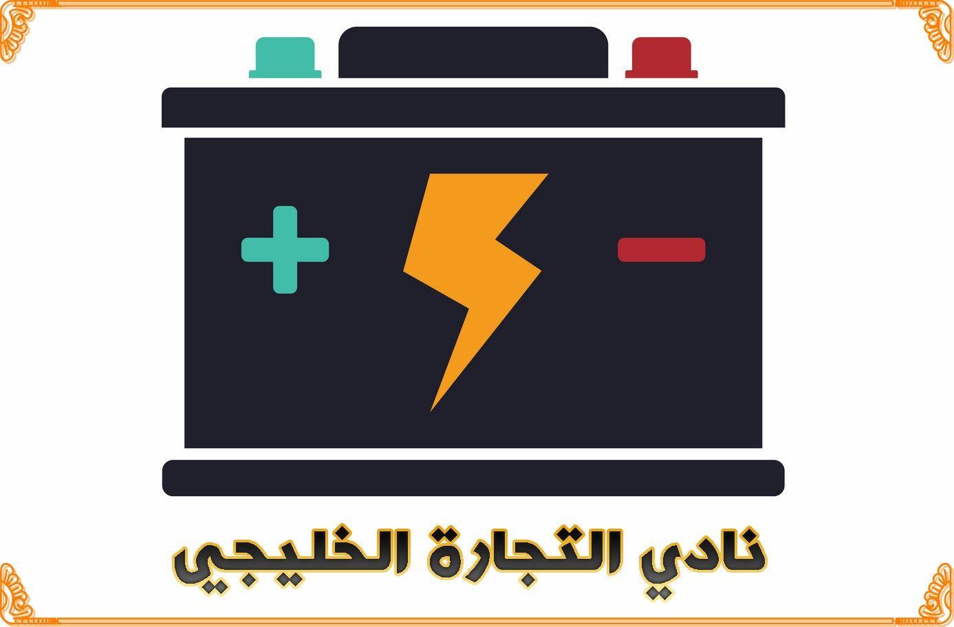 مشروع محل بطاريات السيارات في السعودية مشروع مربح جدا Houston Astros Logo Team Logo Astros Logo