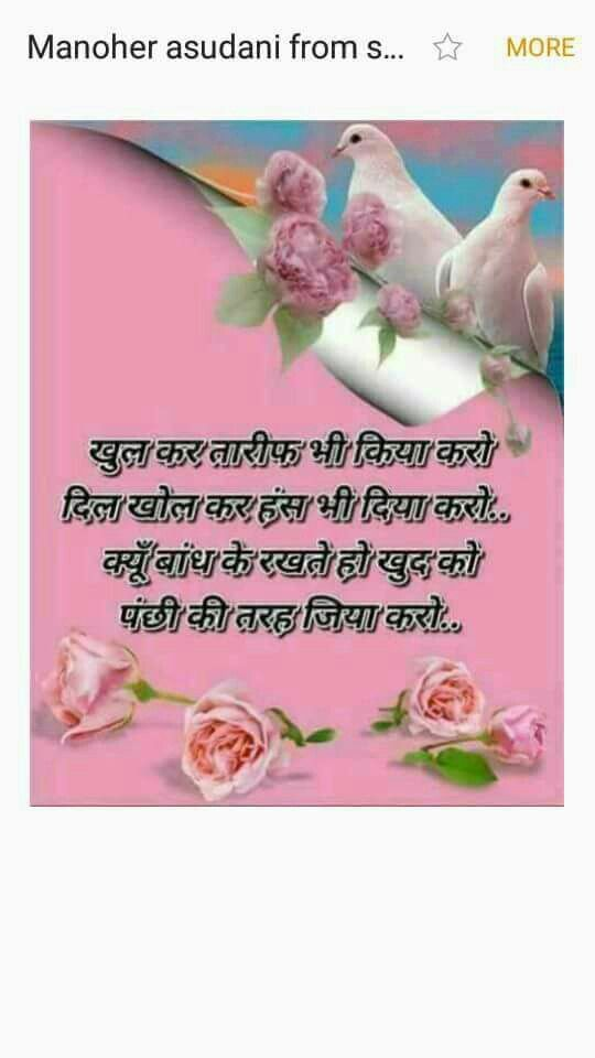 Pin By Daljeetkaurjabbal On Hindi Qoutes N Hindi Quotes Hindi