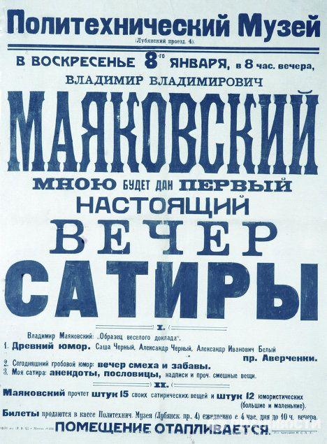 Репродукция афиши первого вечера сатиры Маяковского в Политехническом музе