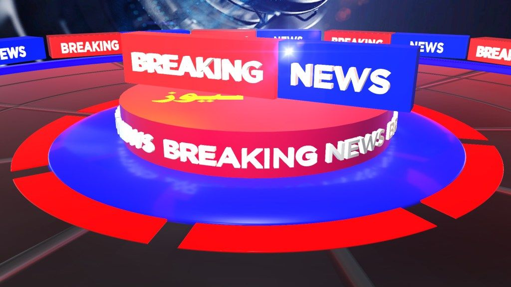 Free Breaking News Animation After Effects Template Breaking News Free Green Screen Adobe Illustrator Templates