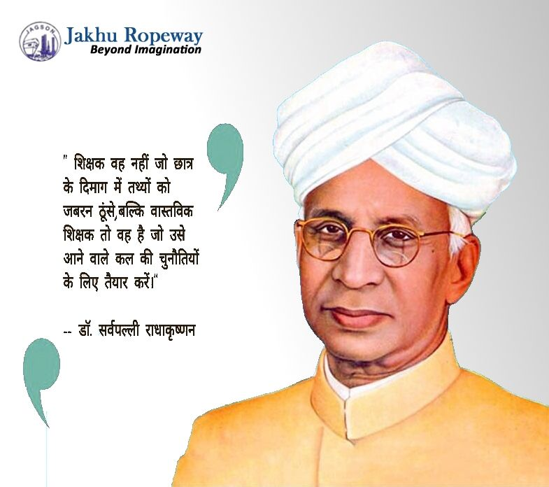 A Good Teacher Is Like A Candle It Consumes Itself To Light The Way For Others Dr Sarvapalli Radhakrishnan A Man To In 2020 Teachers Be Like Teachers Day Shimla